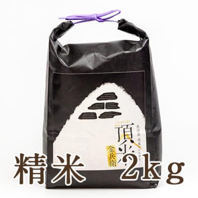 魚沼産コシヒカリ「頂米」(棚田栽培・従来品種)精米2kg
