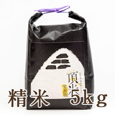 魚沼産コシヒカリ「頂米」(棚田栽培・従来品種)精米5kg