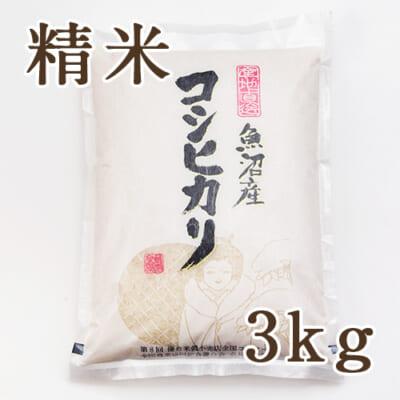 魚沼産コシヒカリ 精米3kg
