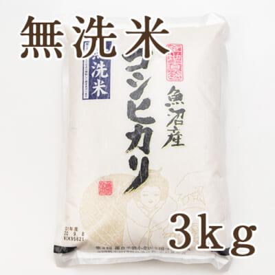 魚沼産コシヒカリ 無洗米3kg