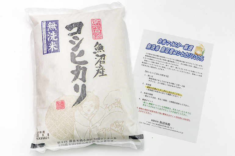袋から出してパパッと炊ける「無洗米」もあります