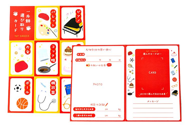 「選び取りカード」と「記録帳」もセットでお届け