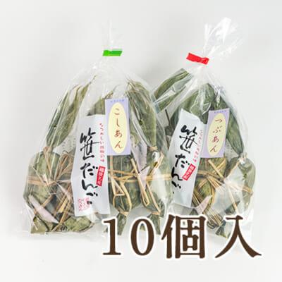 笹団子 10個入り