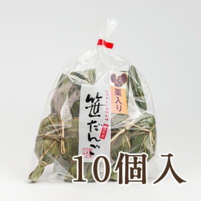 笹団子(栗入り)10個入り