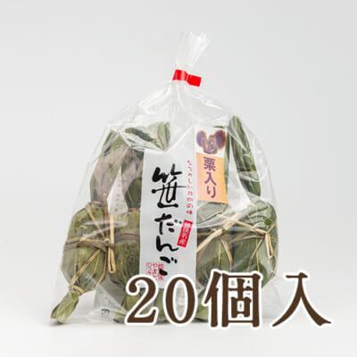 笹団子(栗入り)20個入り