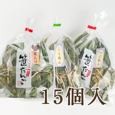 笹団子 3種15個入り