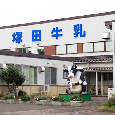 学校給食でもおなじみの塚田牛乳
