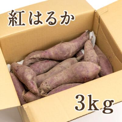 新潟産 低温熟成さつまいも 紅はるか 3kg