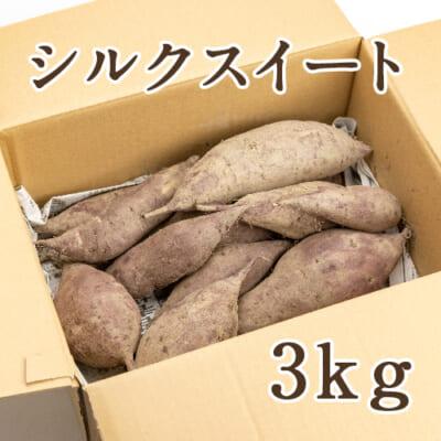 新潟産 低温熟成さつまいも シルクスイート 3kg