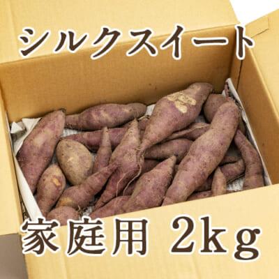 【家庭用】新潟産 低温熟成さつまいも シルクスイート 2kg