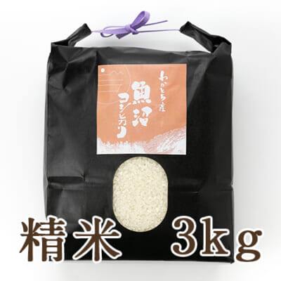 魚沼産コシヒカリ(棚田栽培・特別栽培)精米3kg