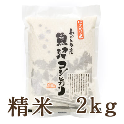 魚沼産 はざかけ米コシヒカリ(従来品種・棚田栽培・特別栽培)精米2kg