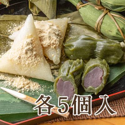 笹団子・ちまき 各5個入(きなこ1袋付)