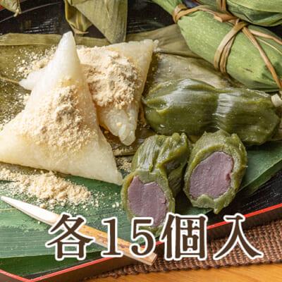 笹団子・ちまき 各15個入(きなこ3袋付)