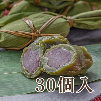 笹団子30個入
