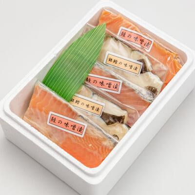 鮭と銀だらの味噌漬けセット(藤)