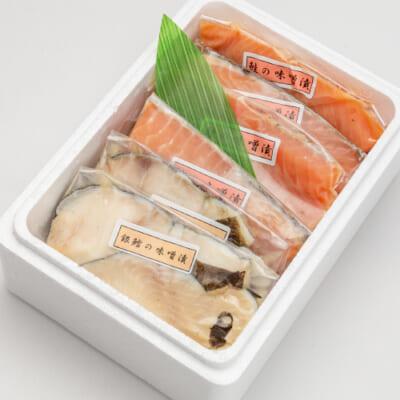 鮭と銀だらの味噌漬けセット(葵)