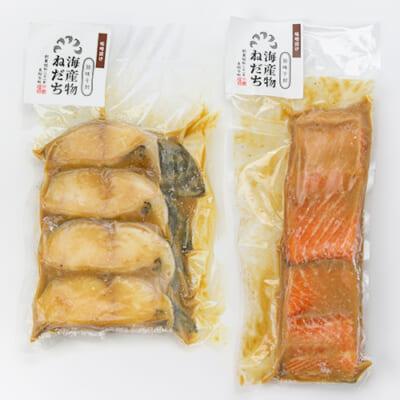 キングサーモンと銀鱈の味噌漬け詰め合せ(梅)