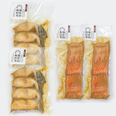 キングサーモンと銀鱈の味噌漬け詰め合せ(竹)