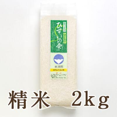 糸魚川産コシヒカリ「ひすいの雫」精米2kg