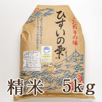 糸魚川産コシヒカリ「ひすいの雫」精米5kg