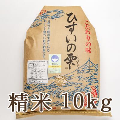 糸魚川産コシヒカリ「ひすいの雫」精米10kg