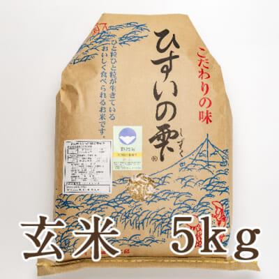 糸魚川産コシヒカリ「ひすいの雫」玄米5kg