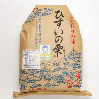 令和2年度米 糸魚川産コシヒカリ「ひすいの雫」(特別栽培米)
