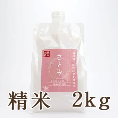 塩沢産コシヒカリ(有機栽培・従来品種)精米2kg