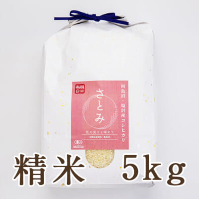 塩沢産コシヒカリ(有機栽培・従来品種)精米5kg