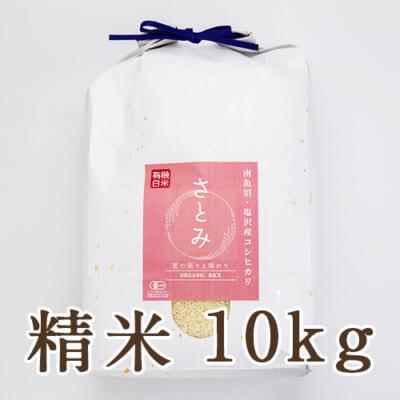 塩沢産コシヒカリ(有機栽培・従来品種)精米10kg