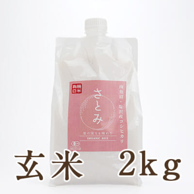 塩沢産コシヒカリ(有機栽培・従来品種)玄米2kg