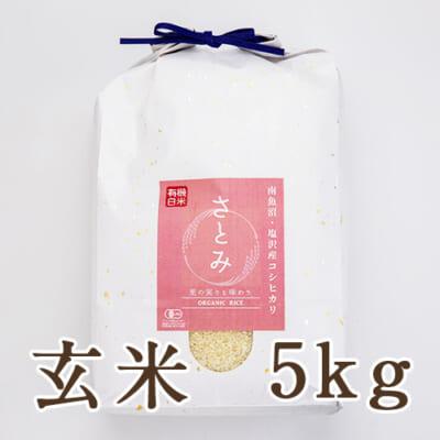塩沢産コシヒカリ(有機栽培・従来品種)玄米5kg