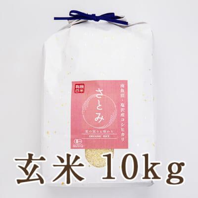 塩沢産コシヒカリ(有機栽培・従来品種)玄米10kg