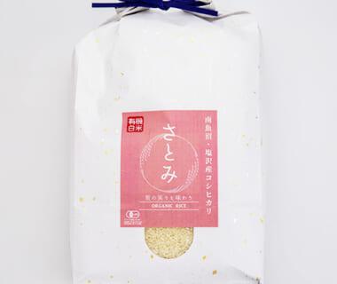 令和2年度米 塩沢産コシヒカリ(JAS認証有機栽培米・従来品種)