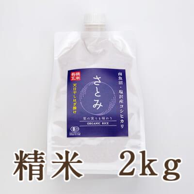 塩沢産 はざかけ米コシヒカリ(有機栽培・従来品種)精米2kg