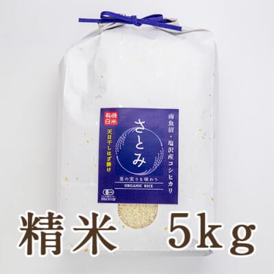 塩沢産 はざかけ米コシヒカリ(有機栽培・従来品種)精米5kg