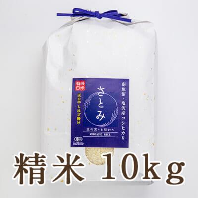 塩沢産 はざかけ米コシヒカリ(有機栽培・従来品種)精米10kg