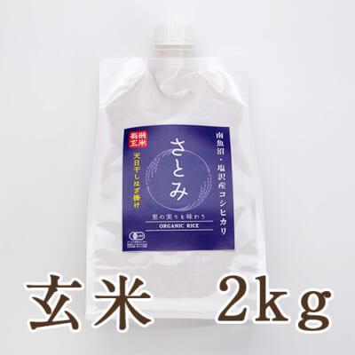 塩沢産 はざかけ米コシヒカリ(有機栽培・従来品種)玄米2kg