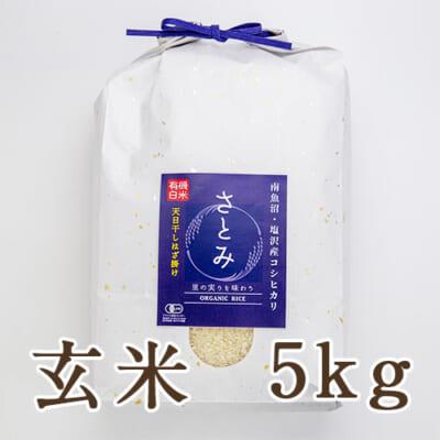 塩沢産 はざかけ米コシヒカリ(有機栽培・従来品種)玄米5kg