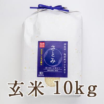 塩沢産 はざかけ米コシヒカリ(有機栽培・従来品種)玄米10kg