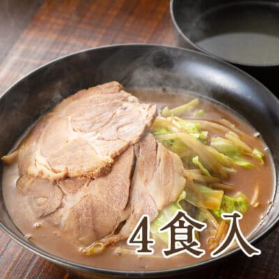 元祖新潟濃厚味噌ラーメン 4食入り