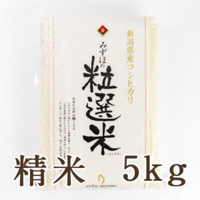 新潟県産コシヒカリ「粒選米」精米5kg
