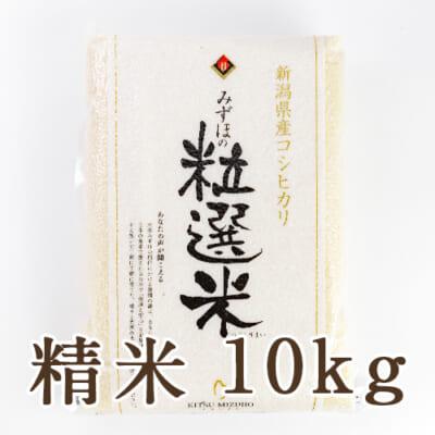新潟県産コシヒカリ「粒選米」精米10kg