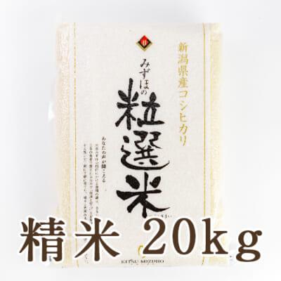 新潟県産コシヒカリ「粒選米」精米20kg