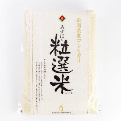 予約注文:令和3年度米 新潟県産コシヒカリ「粒選米」