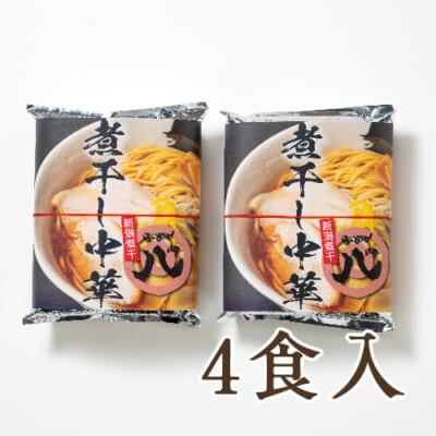 煮干し中華 2パック(4食入)