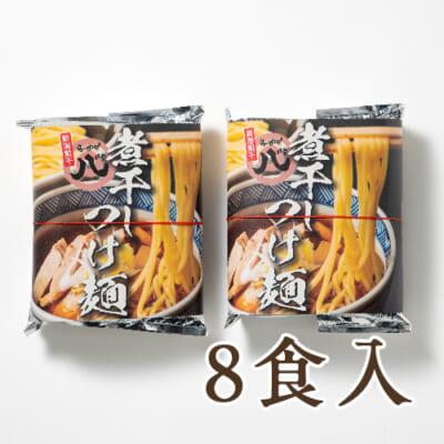 煮干しつけ麺 4パック(8食入)