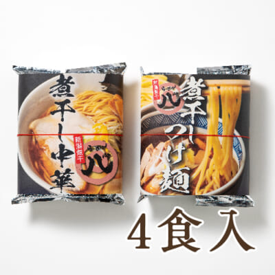 煮干し中華・煮干しつけ麺 各2パック(4食入)