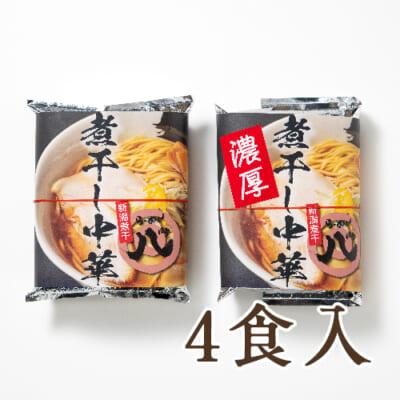 煮干し中華・濃厚煮干し中華 各2パック(4食入)